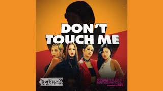 Refund Sisters - Don�t Touch Me
