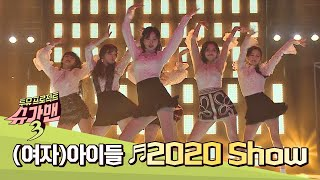 (G)I-DLE - Show